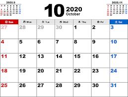 2020年10月無料PDFカレンダー - イラストストック