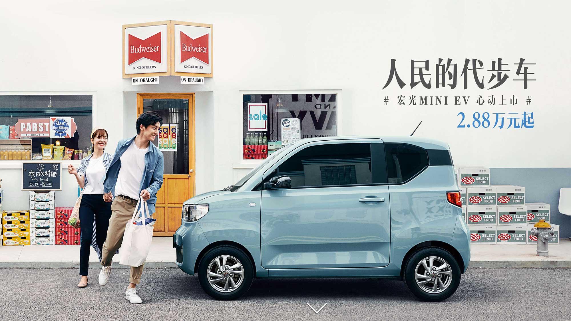45万円で9.3kWh〜中国の電気自動車『宏光MINI EV』が発売早々大ヒット ...