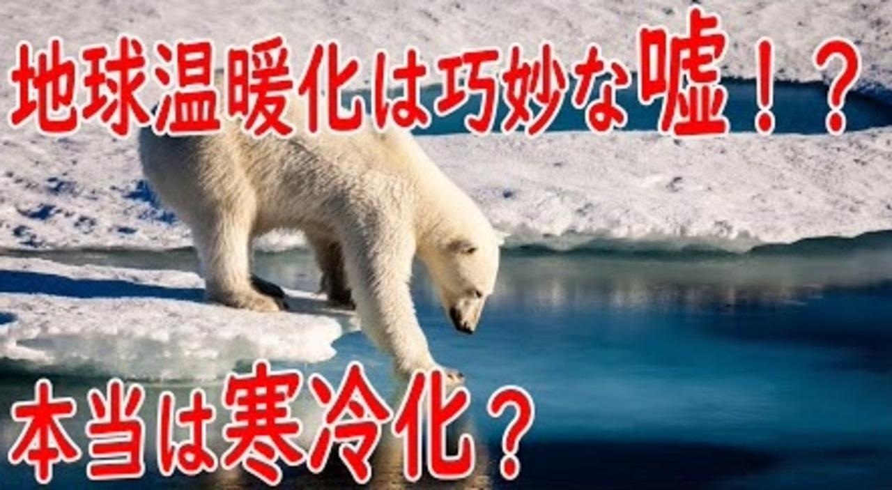 地球温暖化説、嘘か本当かどっち?実は〇年後に寒冷化する ...