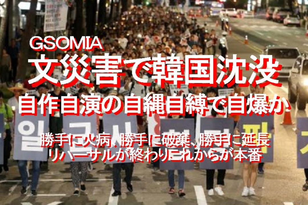 みちのく壁新聞】2019/11-GSOMIA、文災害で韓国沈没、自作自演の ...