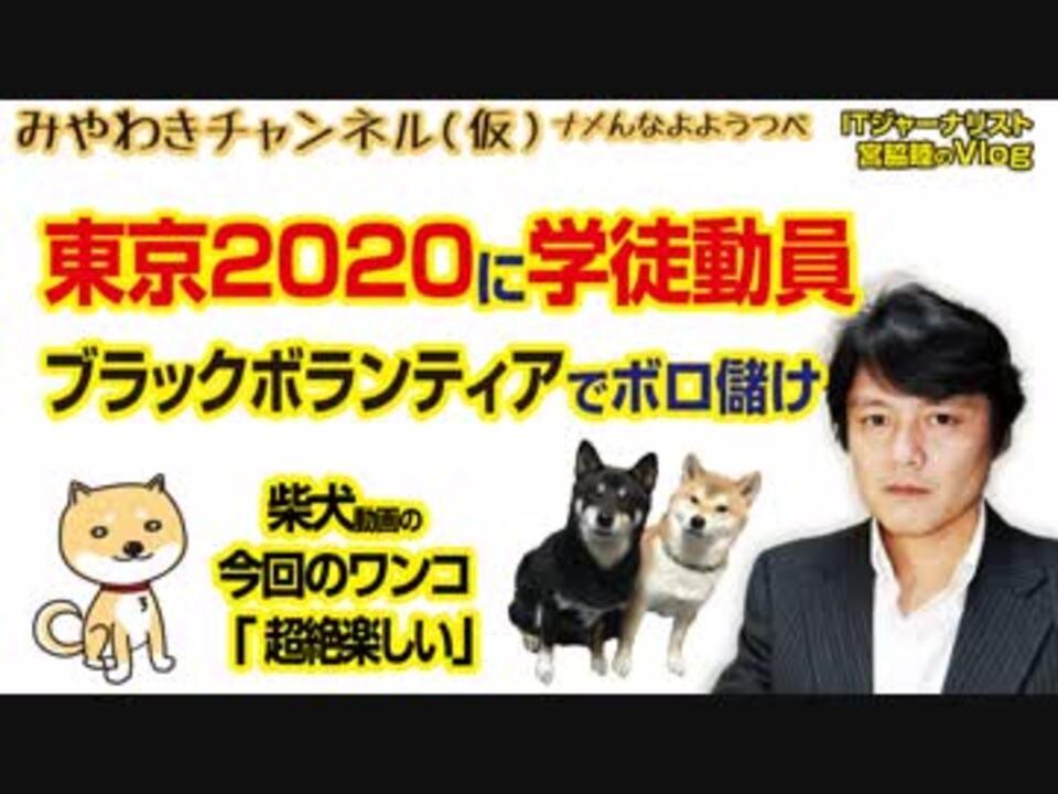 東京2020(オリンピック)に学徒動員。ブラックボランティアでボロ儲け ...