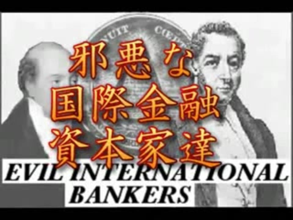 邪悪な国際金融資本 Evil international bankers are running the ...