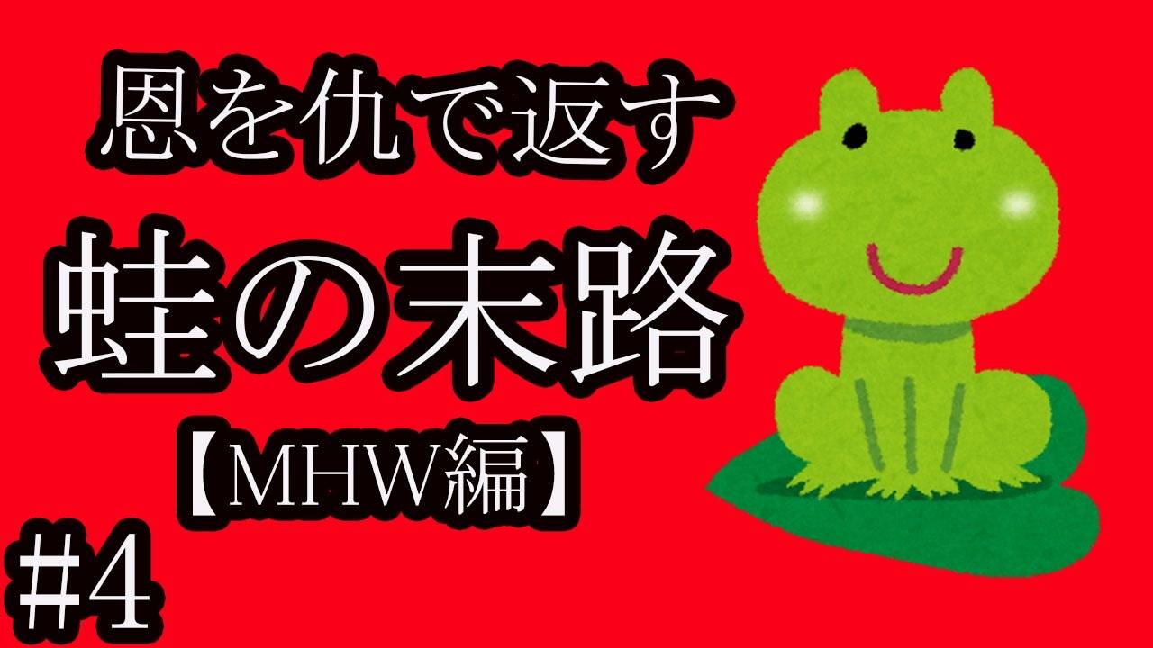 MHW】恩を仇で返す蛙の末路…#4 - ニコニコ動画
