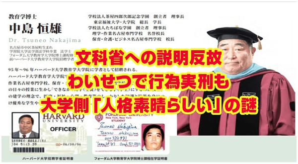 日本心理臨床学会