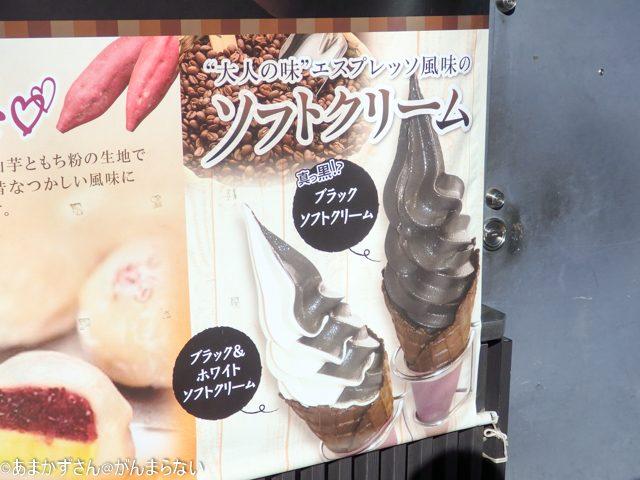 ブラックソフトクリームを実食(関越自動車道 嵐山PA上り)。これは ...