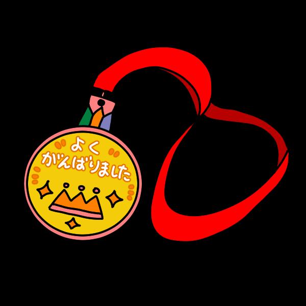 人気のダウンロード】 運動会 メダル イラスト - イラスト