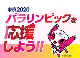 東京都パラリンピック応援サイト