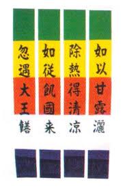 施餓鬼旗】 日蓮宗用 ツイール地2 15×122cm 4枚組