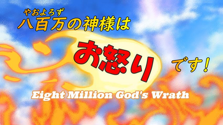 八百万の神様はお怒りです! 二の神~ユキガミ~(おむすびころりん丸 ...