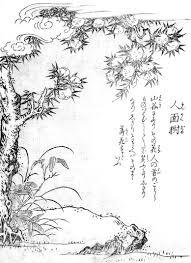 人面樹 - Wikipedia