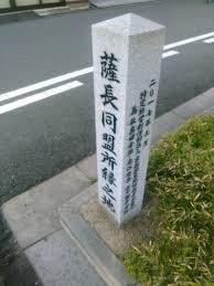 薩長同盟 - Wikipedia