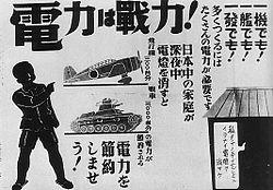 戦時体制 - Wikipedia