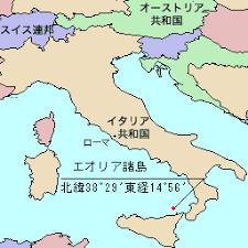 エオリア諸島 - Wikipedia