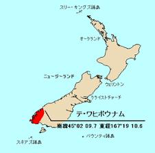 テ・ワヒポウナム-南西ニュージーランド - Wikipedia