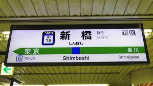 JR横須賀線・新橋駅と周辺について!様々な情報を集めてみました ...