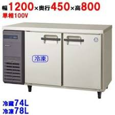 LCU-121PE冷凍冷蔵コールドテーブル フクシマガリレイ  テンポス ...