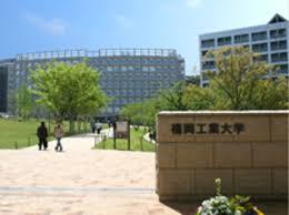 福岡工業大学の情報満載|偏差値・口コミなど|みんなの大学情報