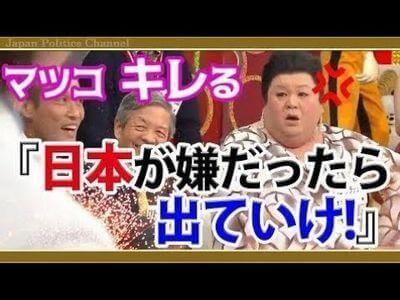 ▽さよなら韓国(02)なくなれ韓国:マツコ「出ていけ!日本が嫌だったら ...
