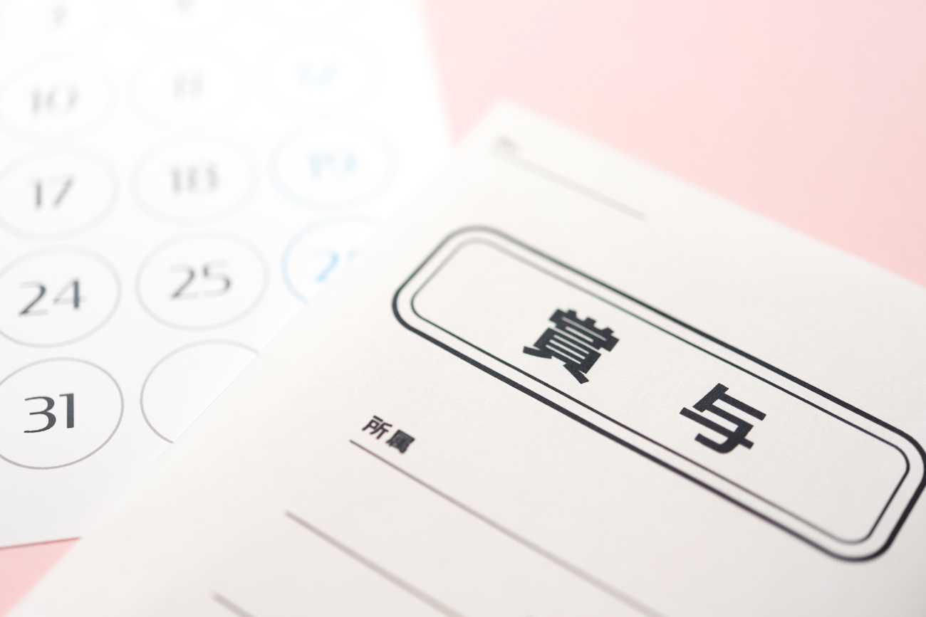 医療福祉業界の「賞与・ボーナス事情」を解説! 契約職員・パートでも ...