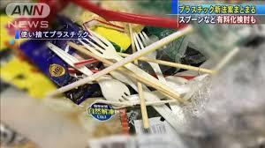 使い捨てスプーン 有料化検討 - Yahoo!ニュース