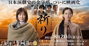 映画『祈り ―幻に長崎を想う刻―』オフィシャルサイト