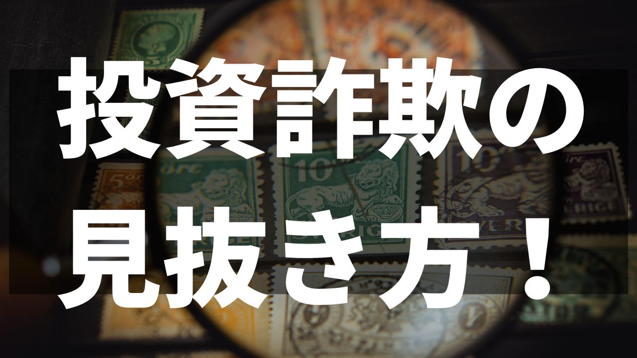 投資詐欺の見抜き方とは?手口、対処法、過去の事例を紹介 – HIBIKI FP ...