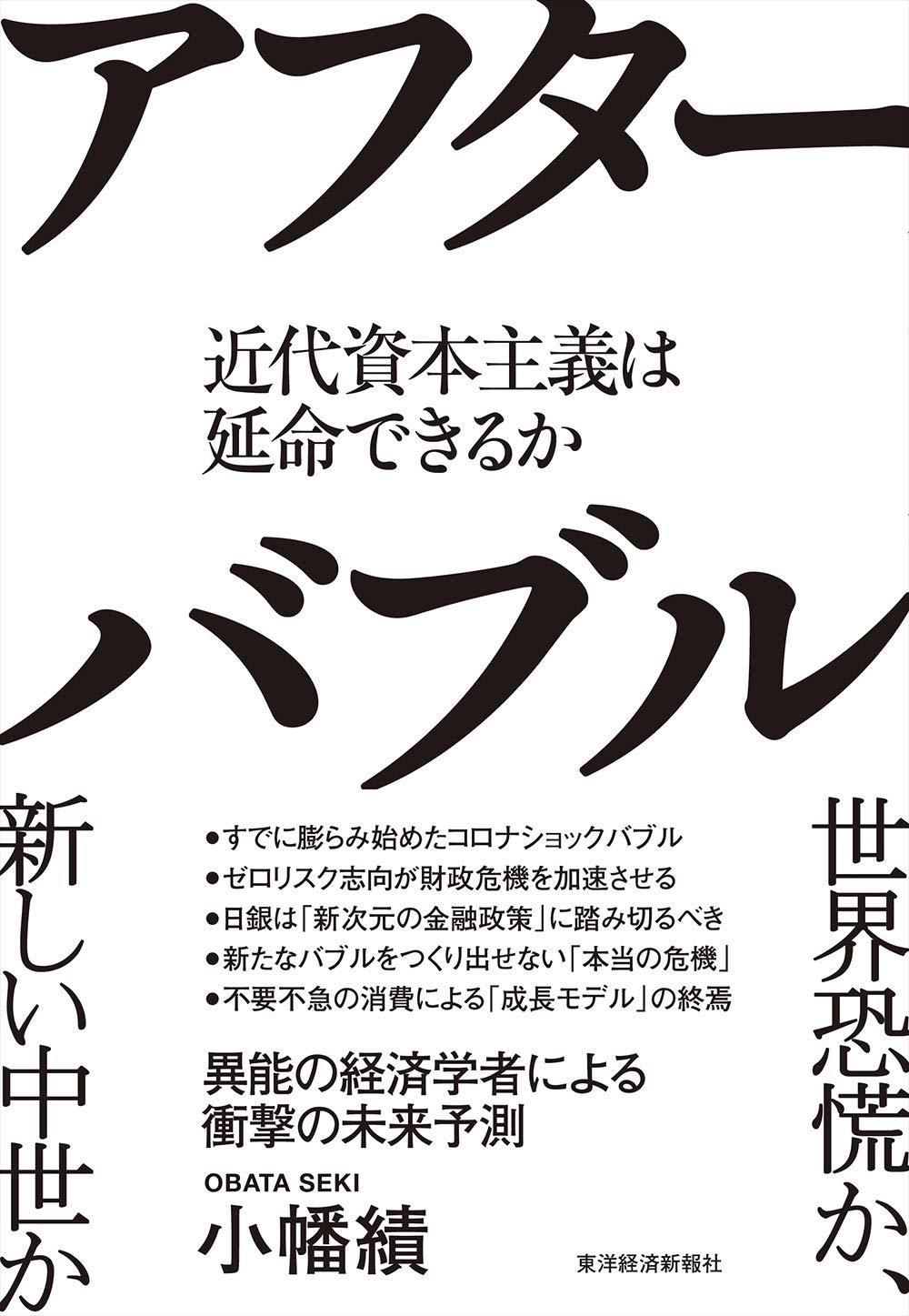 MMTは日本経済の救世主となり得るのか(小幡績慶應義塾大学ビジネス ...