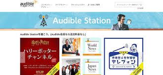 Audibleの無料コンテンツは何がある?Audible Station、ORIGINALが追加 ...