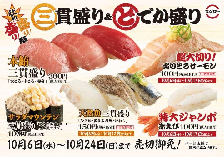 株式会社あきんどスシロー|TOP|回転寿司