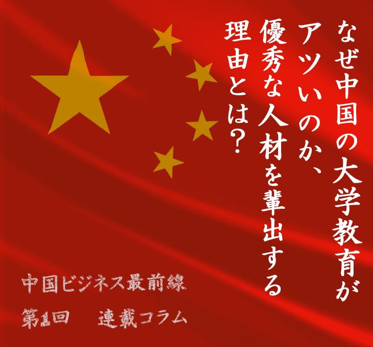 中国ビジネス最前線 第1回 なぜ中国の大学教育がアツいのか、優秀な ...