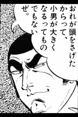 ゴルゴ13】名言・珍言・セックス描写時のありえない発言集【名セリフ ...