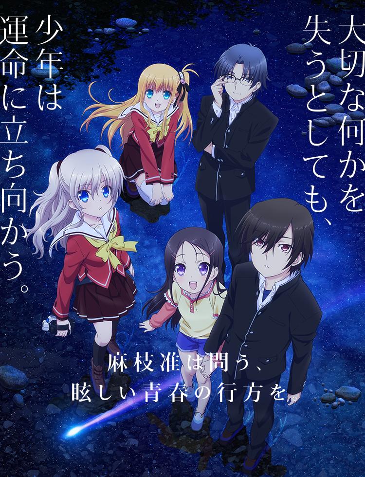 TVアニメ「Charlotte(シャーロット)」公式サイト