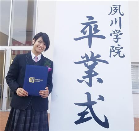 阿部詩 卒業式で涙「思い出に残った3年間だった」/柔道 - サンスポ