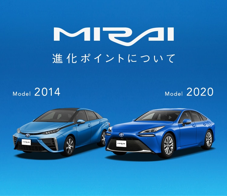 トヨタ MIRAI | 新旧比較 | トヨタ自動車WEBサイト