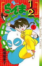 らんま1/2 (1-38巻 全巻) | 漫画全巻ドットコム