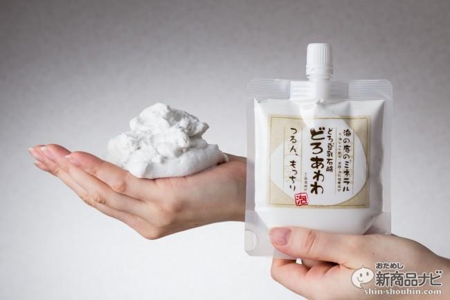 おためし新商品ナビ » Blog Archive » 『どろ豆乳石鹸 どろあわわ』で ...