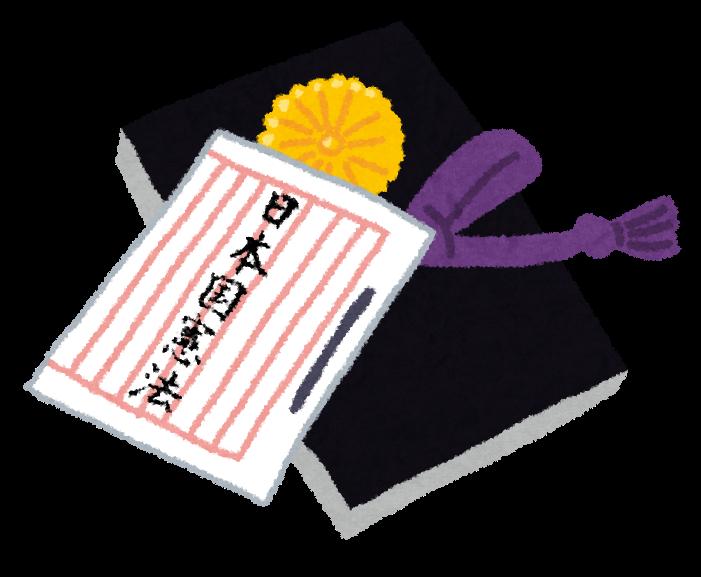 日本国憲法・憲法記念日のイラスト | かわいいフリー素材集 いらすとや