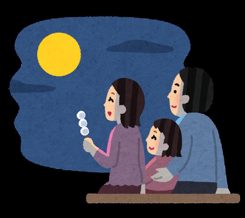 お月見をしている家族のイラスト | かわいいフリー素材集 いらすとや