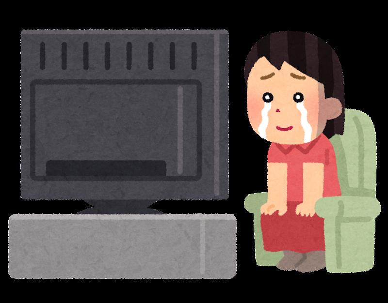 泣きながらテレビを見る人のイラスト(女性)   かわいいフリー素材集 ...