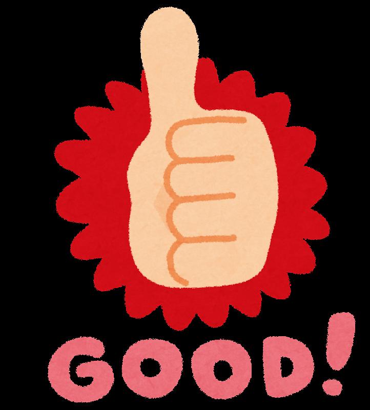 親指を立てているイラスト「GOOD!」 | かわいいフリー素材集 いらすとや