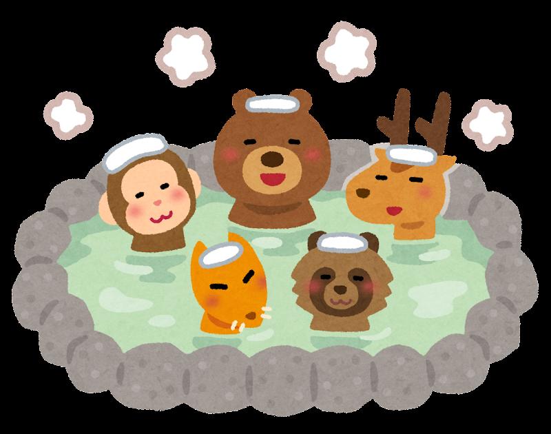 温泉に入る動物たちのイラスト | かわいいフリー素材集 いらすとや