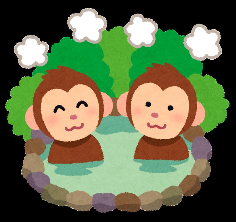 温泉に入る猿のイラスト | かわいいフリー素材集 いらすとや