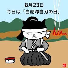 2019/08/23イチニチ・ヒトネコ【白虎隊自刃の日】No.3027 – Procreate ...