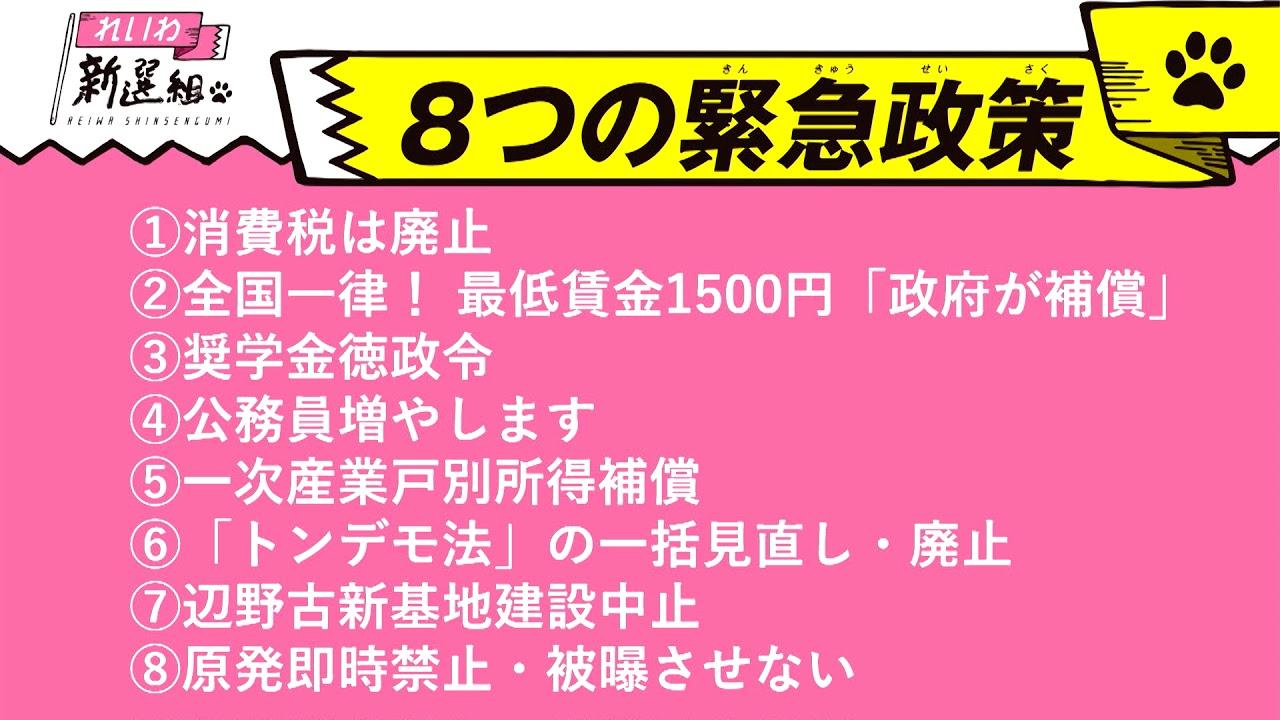 れいわ新選組代表 山本太郎街頭演説 2019年6月9日 金沢駅前 - YouTube
