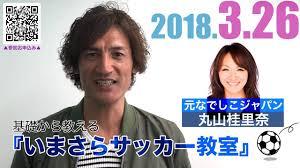 丸山桂里奈・本並健治】サッカー教室開催! - YouTube