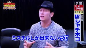 モノマネGP 『Mr.シャチホコ』2016/12/6(火) - YouTube