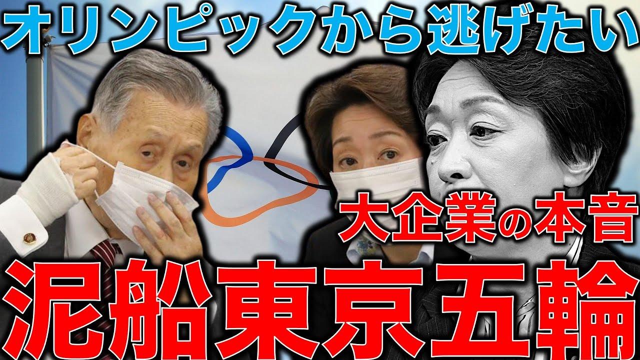 東京オリンピック反対!の大企業2000社の本音。五輪という泥船に乗った ...