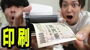 偽札?】ただの紙に1万円札を印刷する装置を手に入れた! - YouTube