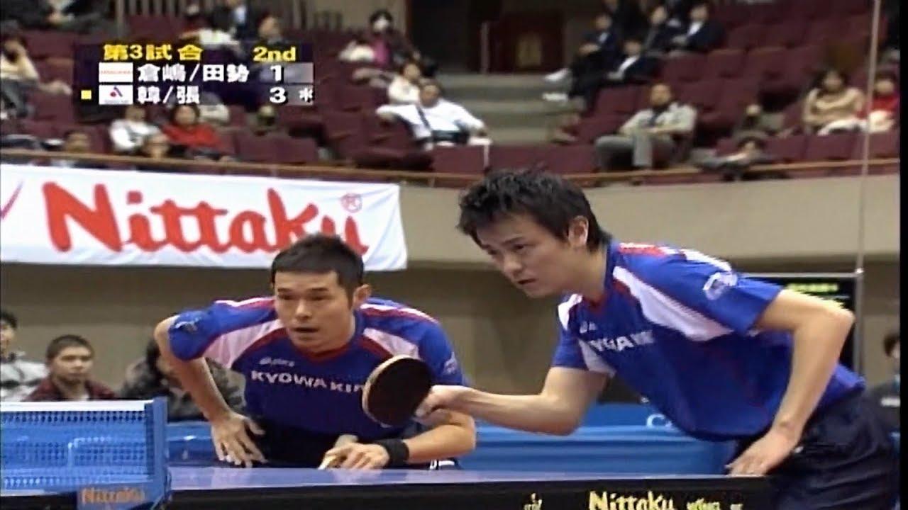卓球》2009 JTTL FINAL4 田勢/倉嶋(協和発酵キリン) vs 韓陽/張一博 ...