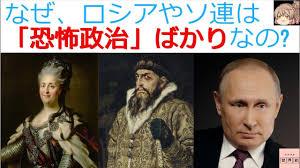 なぜ、ロシアやソ連は「恐怖政治」ばかりなの?【動画で語る世界の歴史 ...